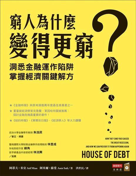 窮人為什麼變得更窮?:洞悉金融運作陷阱,掌握經濟關鍵解方