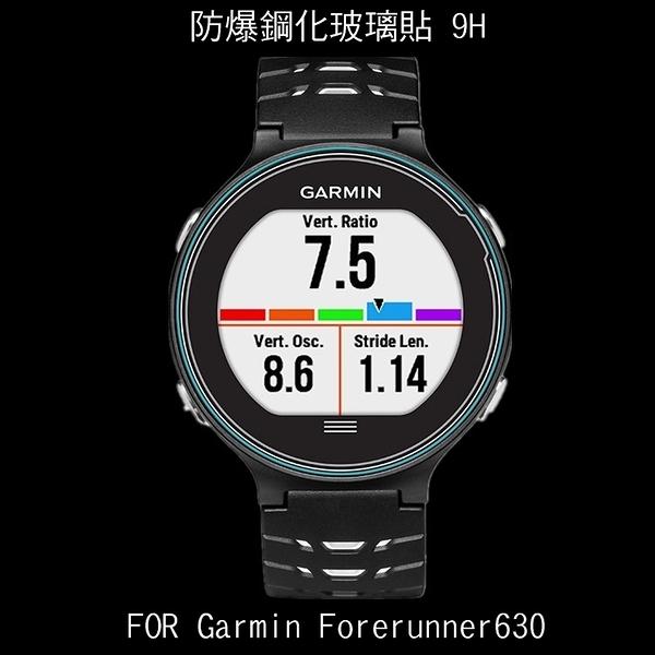 ☆愛思摩比☆GARMIN Forerunner 620 630 鋼化玻璃貼 硬度 高硬度 高清晰 高透光 9H