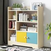 書架落地簡約學生書櫃經濟型落地客廳櫃子置物架儲物櫃家用收納架 青木鋪子
