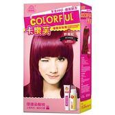 卡樂芙 染髮霜#606 野莓紅 50g