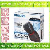 《原廠配件》Philips YS511 飛利浦 電鬍刀 電動刮鬍刀 專用修容刀頭