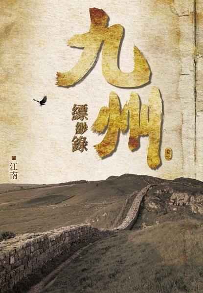九州縹緲錄(三)【城邦讀書花園】