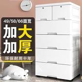 衣櫃 加大加厚收納櫃子塑料抽屜式儲物櫃寶寶衣物整理箱食品收納置物架