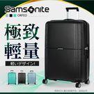 特惠68折 25吋Samsonite新秀麗PC材質行李箱 大容量旅行箱 內嵌式TSA海關鎖CC4雙排大輪/八輪 送好禮