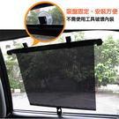 YARK捲簾式側窗遮陽簾2入【亞克】...