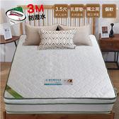 床墊 / 3.5尺 中鋼獨立筒 /伊達 4線3M防潑水乳膠獨立筒床墊偏軟  新竹以北免運 B1635 愛莎家居