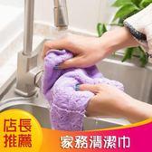 雙11搶購家務清潔巾擦桌子拖地抹布吸水不掉毛加厚毛巾廚房不沾油洗碗布