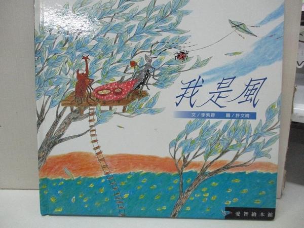 【書寶二手書T6/少年童書_DY9】愛智繪本館:我是風(1書+1DVD)_李紫蓉, 許文綺