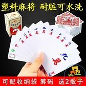 紙牌麻將撲克牌塑膠旅行便攜迷你麻將紙牌撲克牌【樂淘淘】