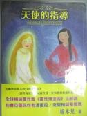 【書寶二手書T8/文學_JQH】天使的指導_瑤木兒