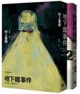地下鐵事件雙書(套書) /村上春樹