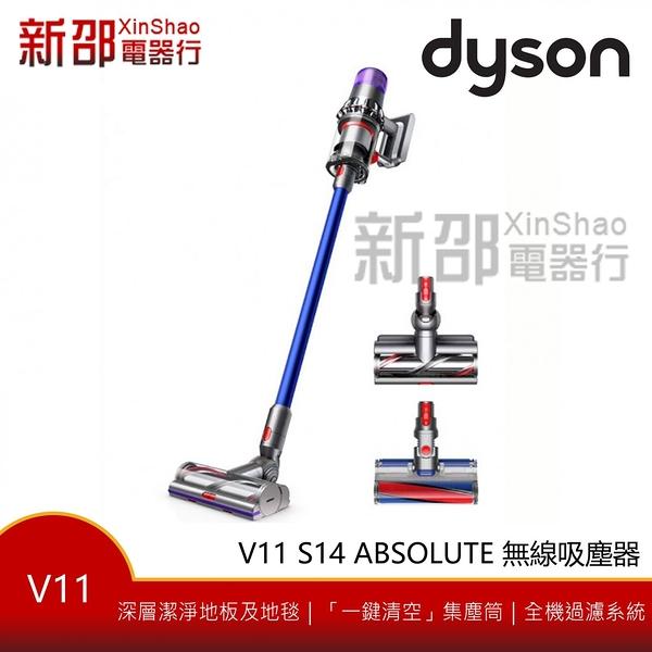 *新家電錧*Dyson 戴森 【V11SV14 Absoulte】手持無線吸塵器