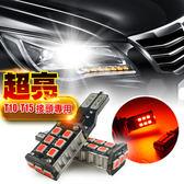 【車的LED】超亮解碼 W16W-15燈LED (兩入組)紅光