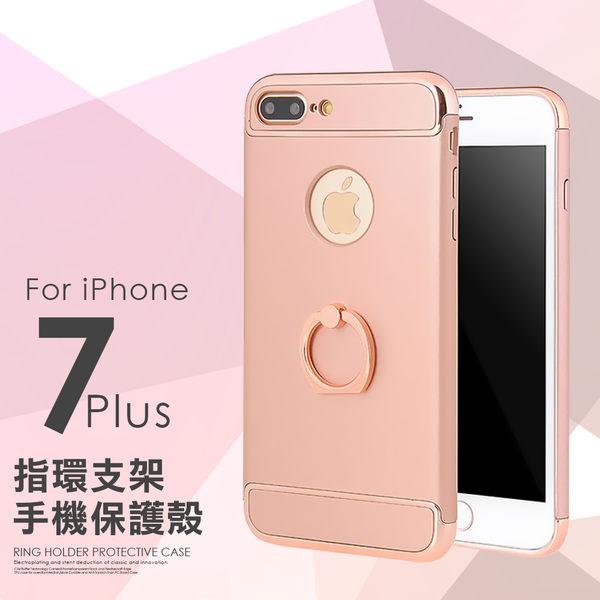 iPhone 7 Plus 電鍍邊 指環支架殼 【C-I7-P03】 5.5吋 三合一 硬殼 磨砂背蓋 保護殼