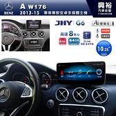 【JHY】2013~15年BENZ A-Class W176專用10.25吋G6系列安卓主機*導航+ZLink+8核心6+64G