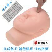 面部模特假人頭睫毛頭模具美容院模型洗臉頭型硅膠全臉練習手法紋 igo 范思蓮恩