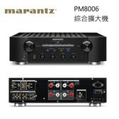 (結帳優惠+24期0利率) MARANTZ 馬蘭士 PM8006 綜合擴大機 PM-8006 日本製