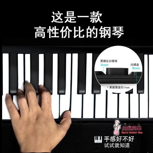 手捲鋼琴 初學者練習鍵盤便攜式手捲鋼琴加厚專業88鍵隨身攜帶軟鋼琴T 2色