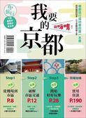 (二手書)我要的京都,歐嗨唷!規劃旅行成功者的第一本書 從初階到玩家,SOP步驟快..