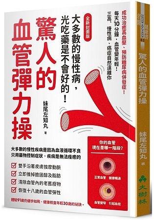 驚人的血管彈力操(全新封面版):每天10分鐘,血管變年輕!三高、慢性病、癌症自然