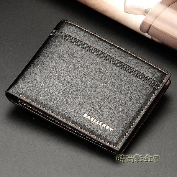 輕商務男士短款錢包 時尚皮質潮男錢夾 休閒大容量多卡位皮夾錢包「時尚彩虹屋」