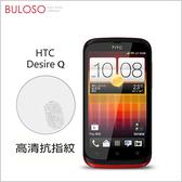 《不囉唆》HTC Desire Q高清抗指紋(前) 螢幕/保護/貼膜/HTC(不挑色/款)【A275811】