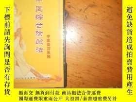 二手書博民逛書店VCD罕見中醫綜合除皺法 解放軍衛生音像出版社Y15988 於璟