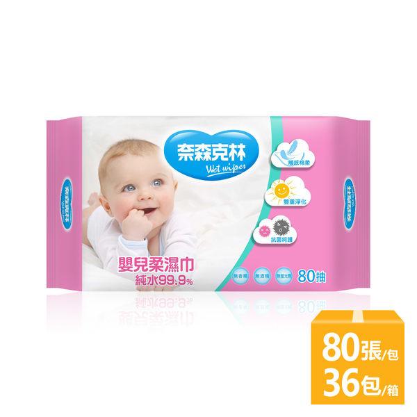 奈森克林 嬰兒柔濕巾/濕紙巾80抽x36包入 整箱超值購