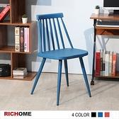 【RICHOME】溫莎時尚餐椅-4色 藍