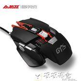 雙12好禮 黑爵GTX電競機械遊戲有線滑鼠臺式電腦筆記本lolcf遊戲滑鼠