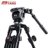 捷洋JY0508A三腳架專業佳能索尼攝像機單反液壓阻尼滑軌三角架  MKS雙十一