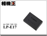 ★相機王★Canon LP-E17 原廠電池﹝800D 77D 200D M5 M6 適用﹞LPE17