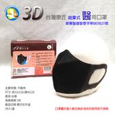 [ 台灣製 立體口罩 ] 台灣康匠 拋棄式 立體 醫用口罩 3層 黑色