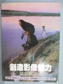 【書寶二手書T6/攝影_PDR】創造影像魅力-攝影與設計