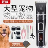 【618好康又一發】寵物大型犬剃毛器電推剪