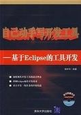 二手書博民逛書店《自己動手寫開發工具:基於Eclipse的工具開發(附光盤)》