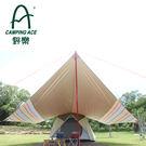野樂達悟藍海蝶型天幕帳(含二支鋁合金營柱)/蝶形天幕優點/蝶型天幕搭法  ARC-652A 野樂 Camping Ace