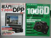 【書寶二手書T8/攝影_PBB】數位影像_49&61期_共2本合售_超入門!Canon DPP相片編修完全解析等