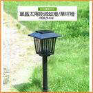 新款智能滅蚊器  太陽能滅蚊燈 創意UV...