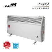 【領卷再折200】Northern 北方 CN-2300 對流式 CN2300  電暖器 8-12坪 房間/浴室兩用 公司貨