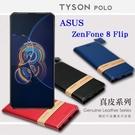 【愛瘋潮】 現貨 ASUS ZenFone 8 Flip 簡約牛皮書本式皮套 POLO 真皮系列 手機殼 可插卡 可站立