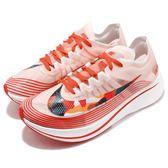 Nike 慢跑鞋 Zoom Fly SP 橘 紅 白 迷彩 梭織輕量鞋面 賽跑專用 運動鞋 男鞋【PUMP306】 AV8074-800