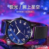 手錶 手錶男防水霸氣石英韓版潮流學生全自動機械表黑科技電子星空女表  美物 99免運