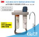 3M 3US-MAX-S01H 強效型廚下生飲淨水系統 (搭載GT前置樹脂系統精美腳架組)●過濾環境賀爾蒙 雙酚A