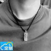 925純銀訂做diy定制名字字母項鍊刻字鎖骨鏈 LQ1715『夢幻家居』