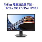 PHILIPS 電腦液晶顯示器 【271S7QJMB】 電腦螢幕 S系列 27吋型 內建喇叭 新風尚潮流