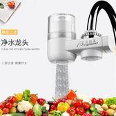 水龍頭凈水器家用廚房自來水過濾器過濾器嘴 LQ5762『小美日記』