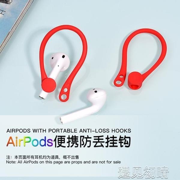 蘋果airpods2耳掛保護套 二代airpods1殼無線藍芽耳機套 遇見初晴