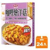 味王調理包-咖哩燴洋菇200g(24盒)/箱【康鄰超市】