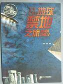 【書寶二手書T5/科學_ZKV】地球禁地之旅(簡體書)-發現與探索_秀娥